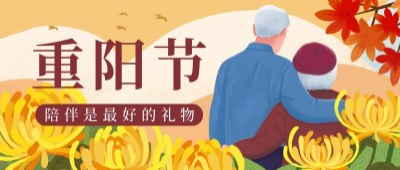 重阳节,节日,老人,手绘,公众号首页
