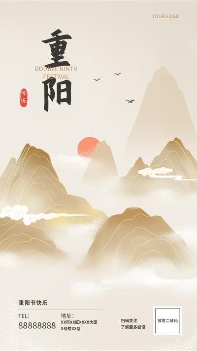 重阳节,山,太阳,云,古风