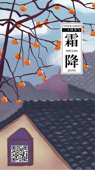 霜降,手绘,二十四节气,手机海报