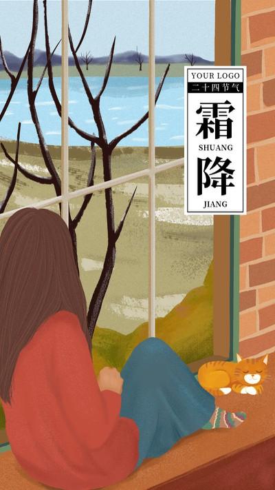 霜降,手绘,窗外,节气,手机海报