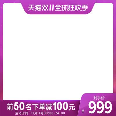 双11紫色大气 淘宝主图