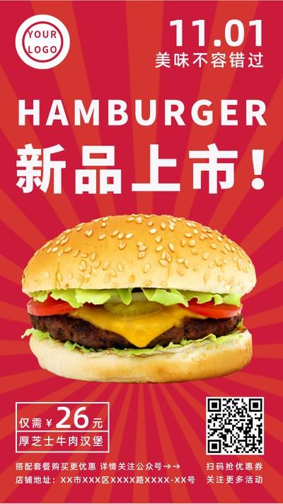 汉堡,新品,美食,促销,红色,手机海报
