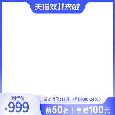 双11蓝色大气主图