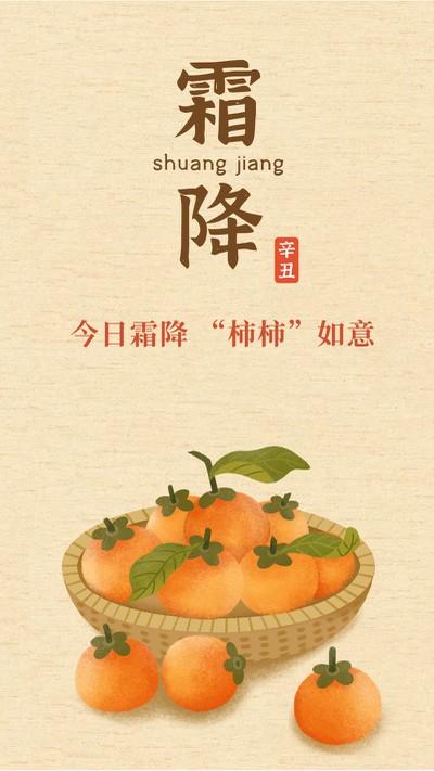 霜降,柿子,海报