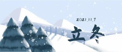 二十四节气 立冬 入冬 下雪了