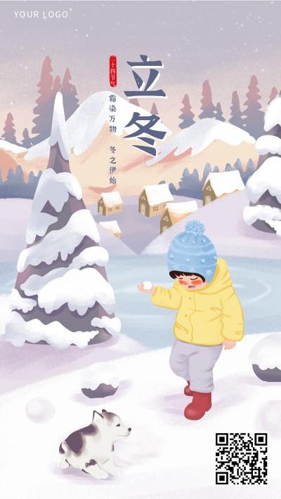 立冬,节气,手绘,雪,手机海报