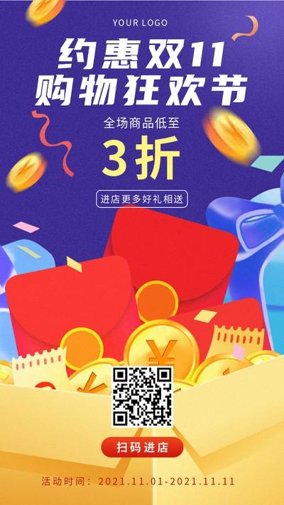 双十一,11,购物,狂欢,促销,手机海报
