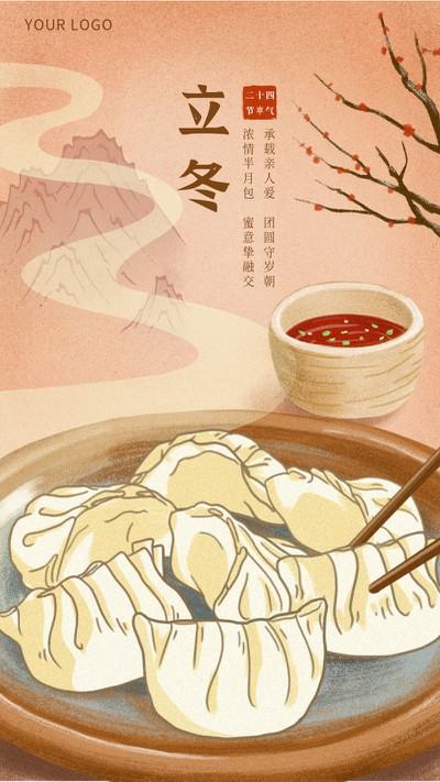 立冬,节气,冬天,饺子,手机海报