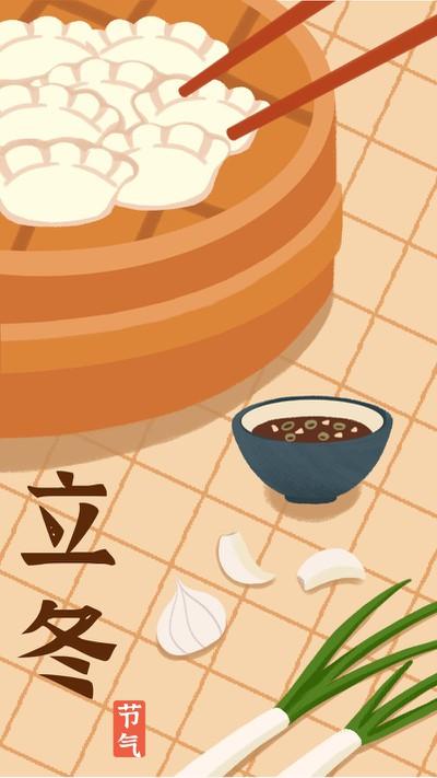 立冬,饺子,海报