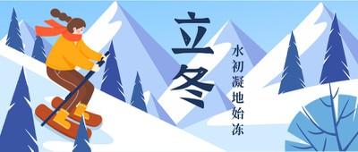 立冬,滑雪,公众号首图