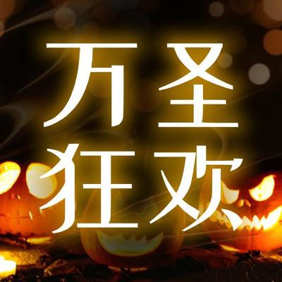 万圣节,狂欢,南瓜,派对