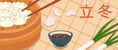 立冬,饺子,公众号首图